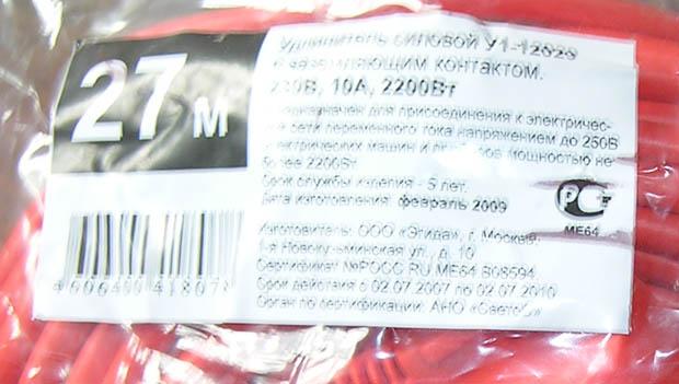 Удленитель силовой У1-12029