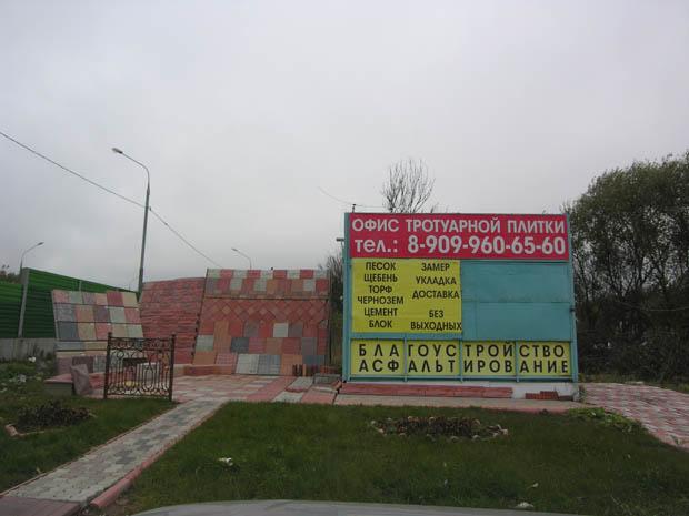 "ООО ""МегаСтройСервис"" 8-909-960-65-60"
