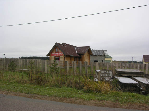 Продажа дома в Савельево