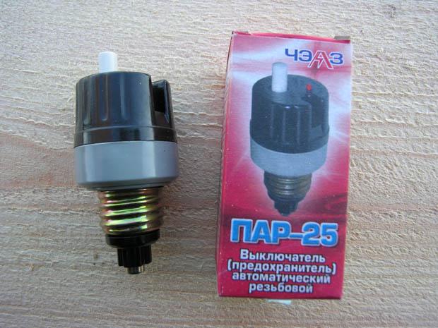 Выключатель(предохранитель) автоматический резьбовой ПАР-25