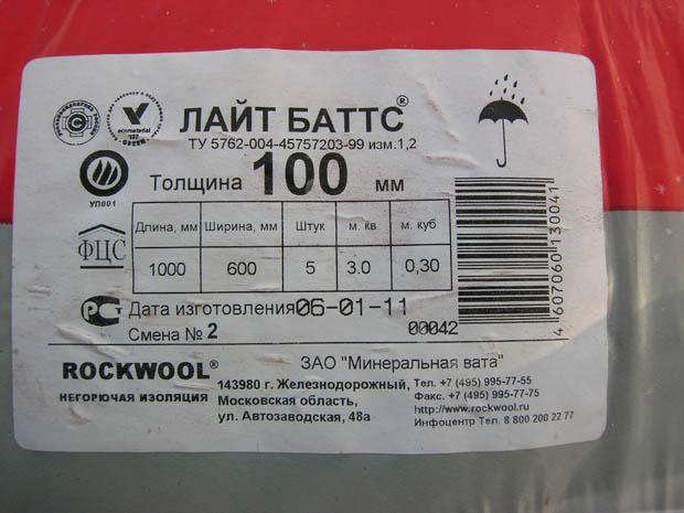 RockWool Лайт Баттс