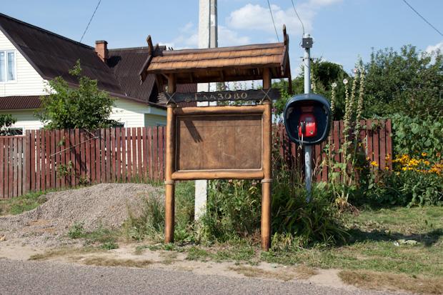 Доска объявлений в деревне Глазово