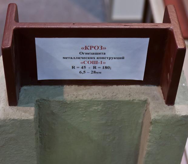 вариант огнезащиты металлических конструкций