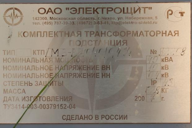 Продаётся трансформаторная подстанция на 40 кВА