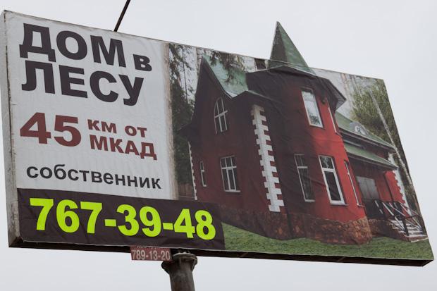 продаётся дом в лесу