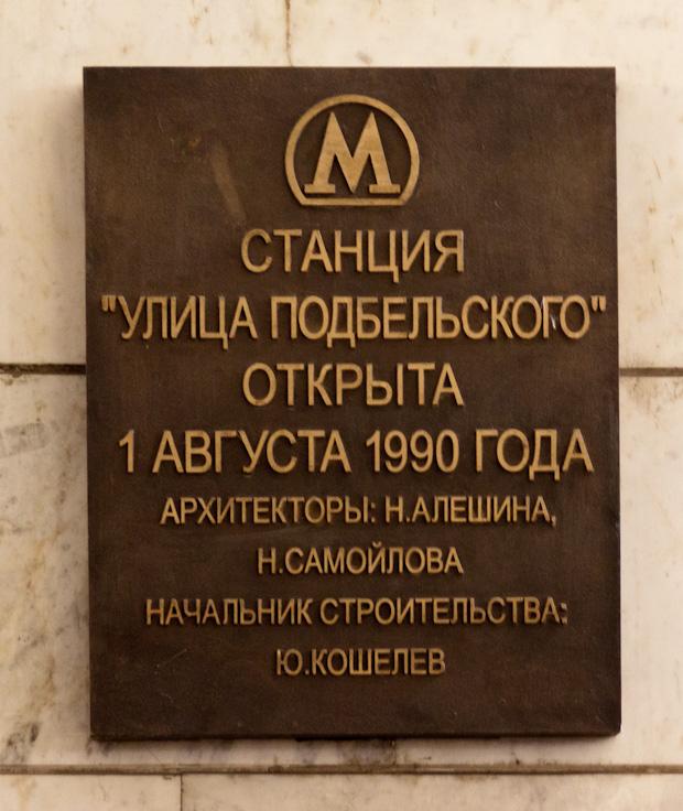 """""""улица Подбельского"""" открыта 1 августа 1990 года"""