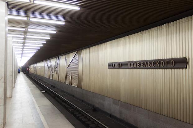 станция метро улица Подбельского