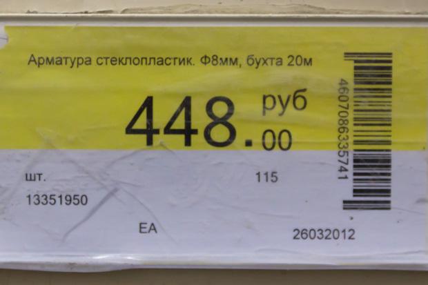 цена на стеклопластиковую арматуру