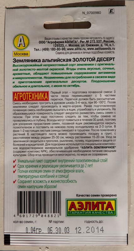 """Земляника альпийская """"Золотой дессерт"""""""