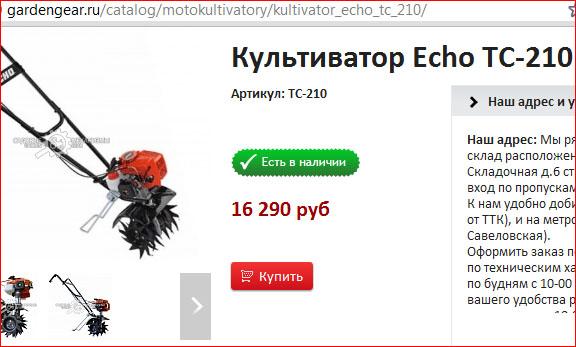 Культиватор Echo TC-210