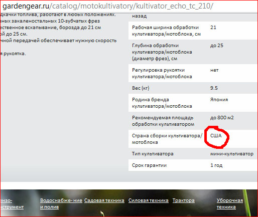 gardengear.ru - ошибочно указана страна сборки