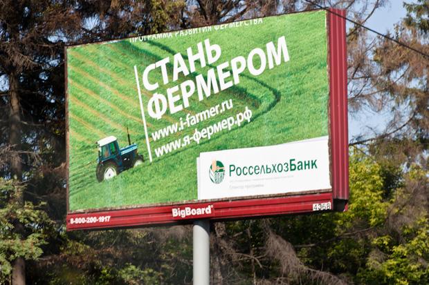 реклама РоссельхозБанка: стань фермером