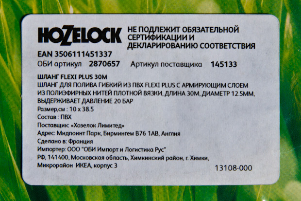 шланг, Hozelock Flexi Plus