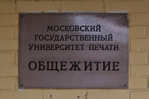 общежитие московского государственного университета печати