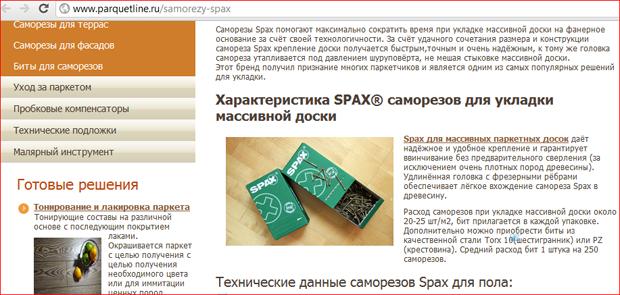 parquetline.ru своровали мою фотографию