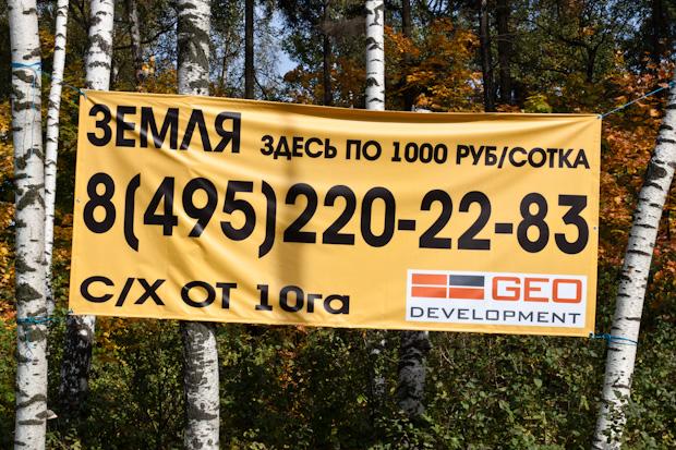 8-495-220-22-83 земля по 1000 руб/сотка