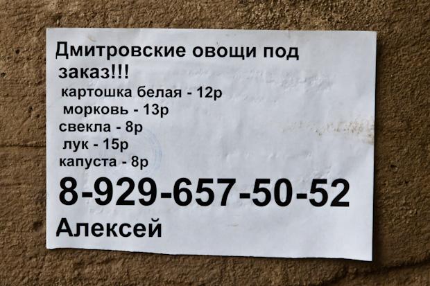 Дмитровские овощи под заказ