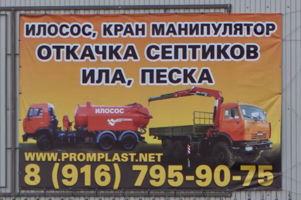 илосос в Есипово