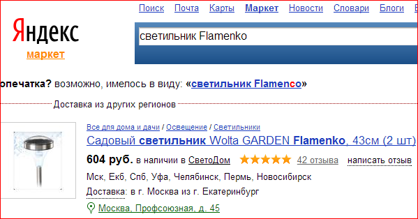 светильник на солнечных батарейках Flamenko