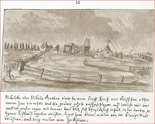 Никольское или Николина Деревня, 1661 год
