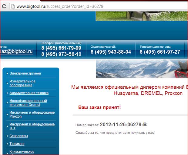 bigtool.ru