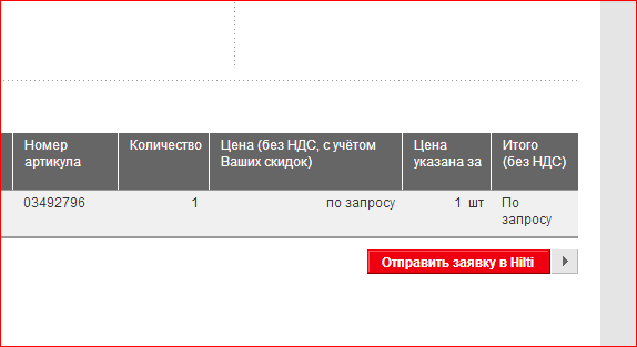 hilti.ru - цена по запросу