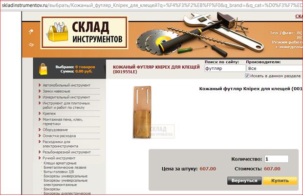 skladinstrumentov.ru поясная сумка
