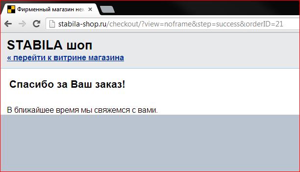 заказ в интернет магазине stabila-shop.ru