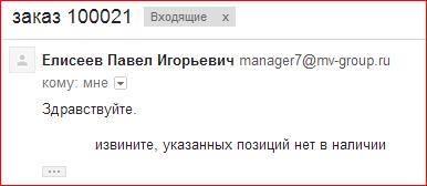 заказ в интернет магазине stabila-shop.ru - пустой склад