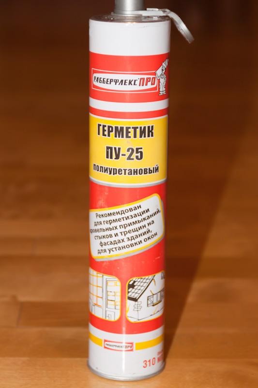 полиуретановый герметик ПУ-25