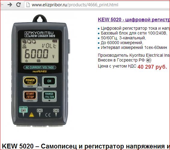 KEW 5020 – Самописец и регистратор напряжения и тока