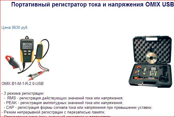 OMIX B1-M-1-R-2.0-USB