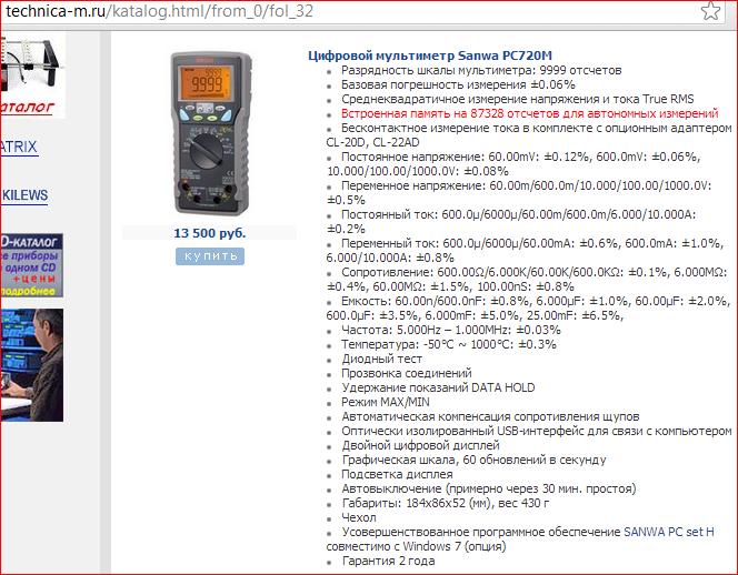 Цифровой мультиметр Sanwa PC720M