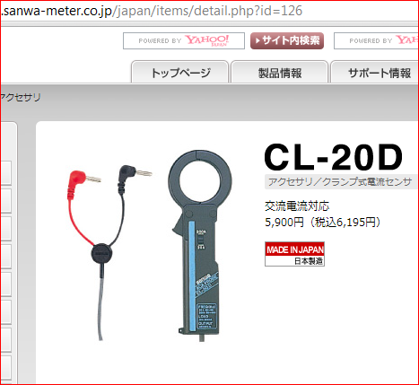 токовые клещи CL-20D