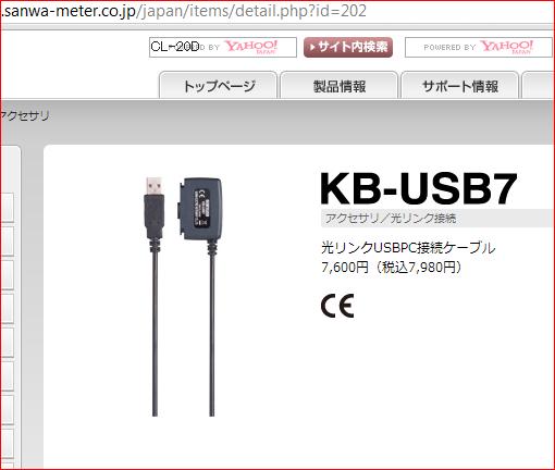 оптически изолированный USB-интерфейс(KB-USB7)