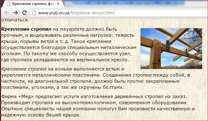 srub.vn.ua своровали фотографию