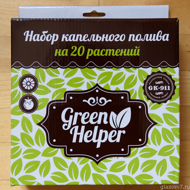 Green Helper GK-911