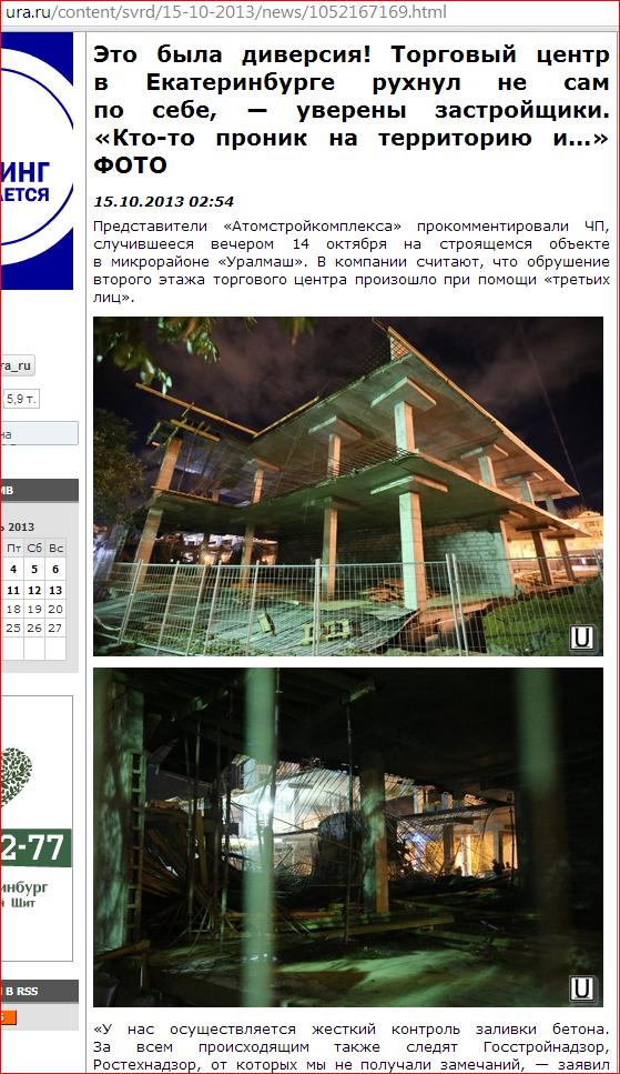 Обрушение строящегося торгового центра в Екатеринбурге
