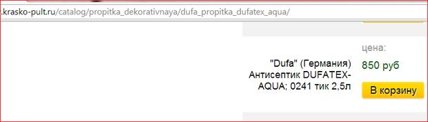 """""""Dufa"""" (Германия) Антисептик DUFATEX-AQUA; 0241 тик 2,5л"""