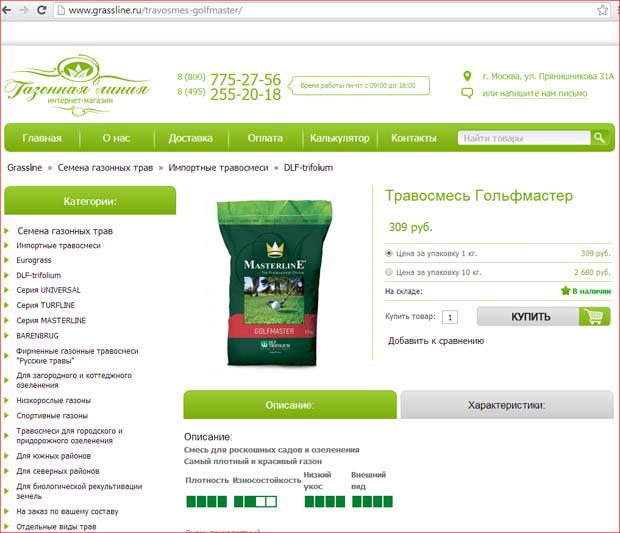 grassline.ru отсутствует товар представленный в магазине