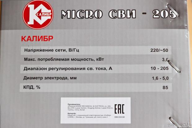 сварочный инвертор МИКРО СВИ-205