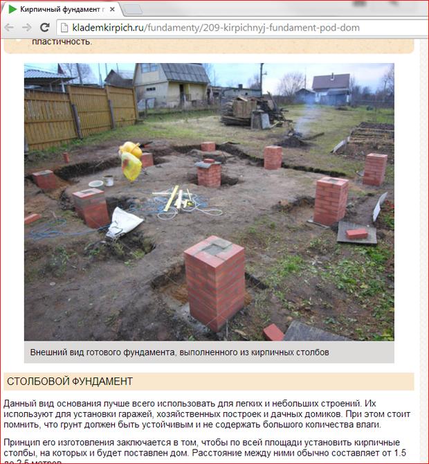 klademkirpich.ru своровали фотографию