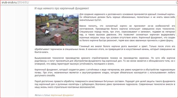 srub-srub.ru своровал фотографию