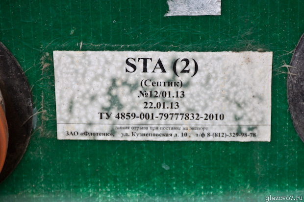 Септик FloTenk-STA2