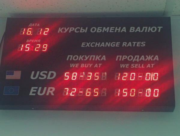 Евро за 150