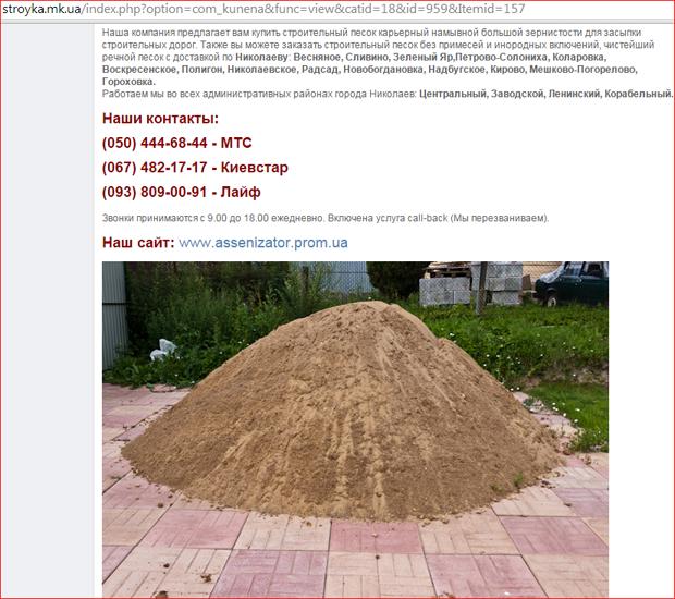 assenizator.prom.ua