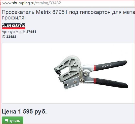 просекатель Matrix 87951