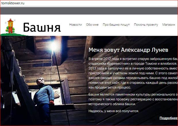 tomsktower.ru