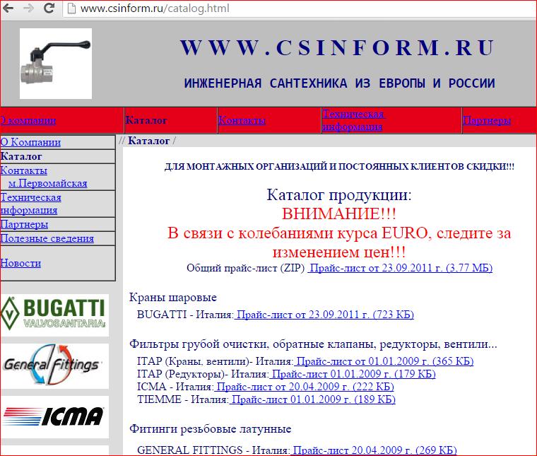 csinform-ru-price