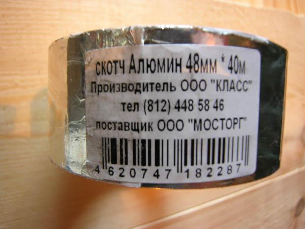 Скотч алюминевый